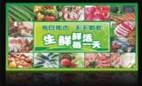 生鲜超市招商:鸡猪牛羊肉