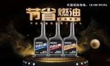 百信油霸燃油添加剂节能减排产品