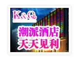 K&Q潮派创意酒店