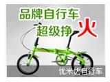 优米优时尚自行车
