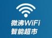 微沸网络wifi智能超市_招商加盟