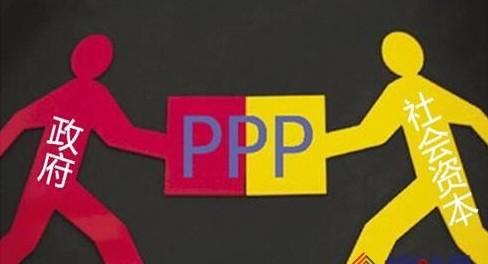 数万亿PPP项目 多省份出台实施意见