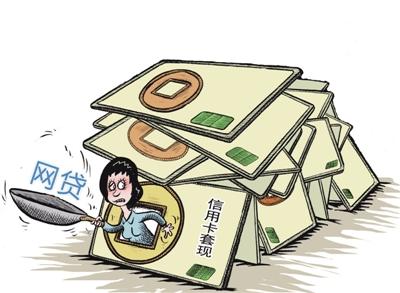 信用卡透支投资 网贷平台风险大