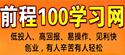 前程100教育