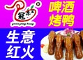 青岛冠京宏啤酒烤鸭