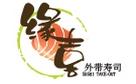 缘喜--外带寿司